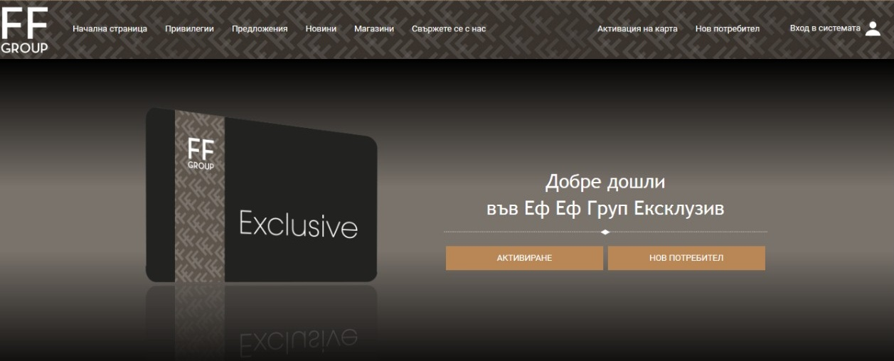 FFGROUP Exclusive now available in Bulgaria!